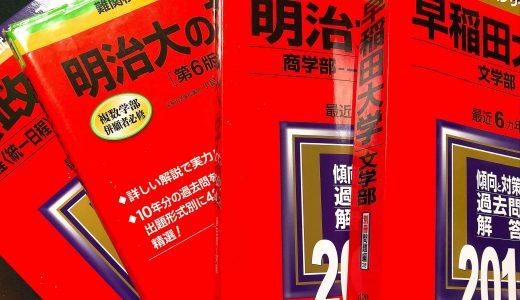 使い終わった赤本や、大学の教科書の買い取り専門店があるのを知っていますか?