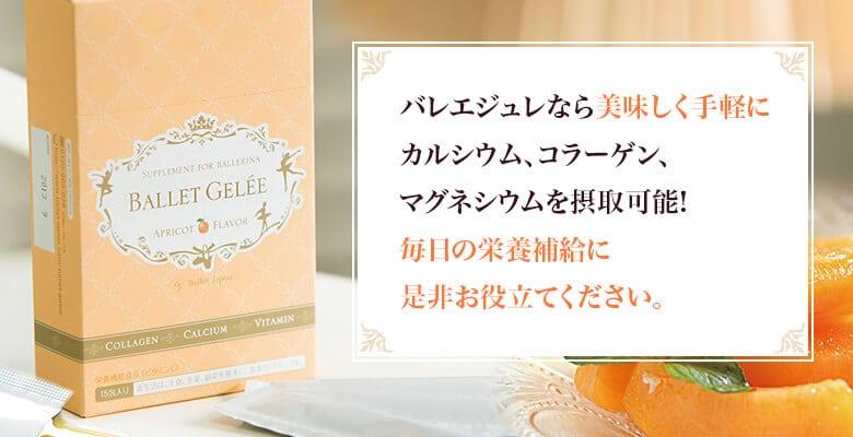 【バレエジュレ】ダイエット中の栄養補給とリフレッシュに!