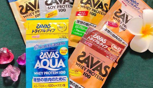 プロテインSAVAS(ザバス)アクアグレープフルーツ味レビュー
