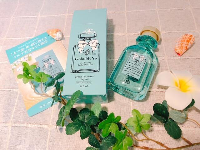 【ゴクビプロ】とってもいい香りのグリーンティーアロマドライオイルの口コミです!