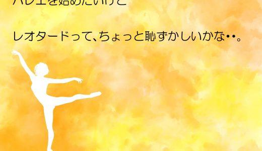 バレエレオタードおススメ【おとなバレエ】