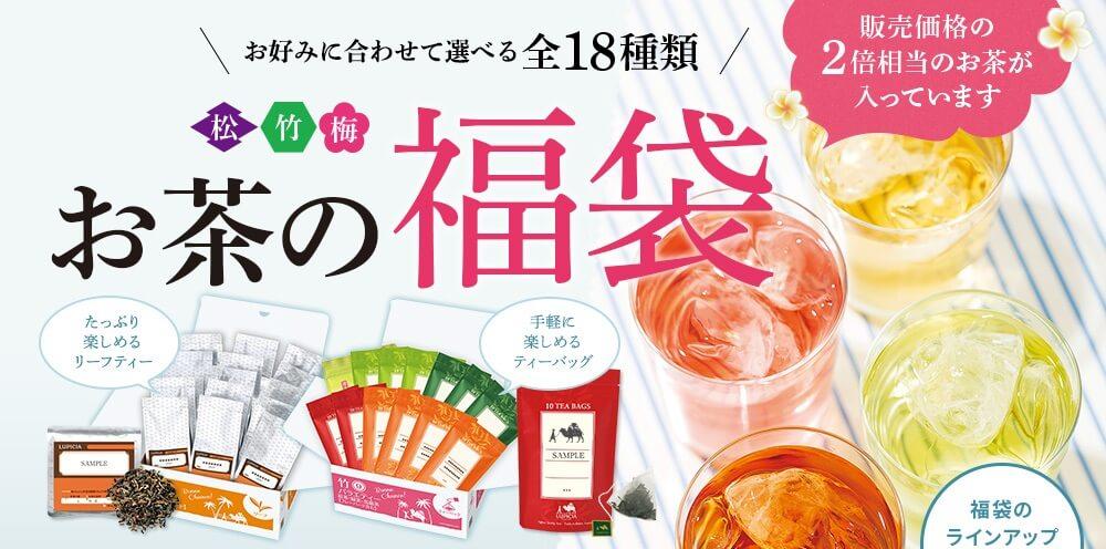 ルピシアお茶の福袋広告写真