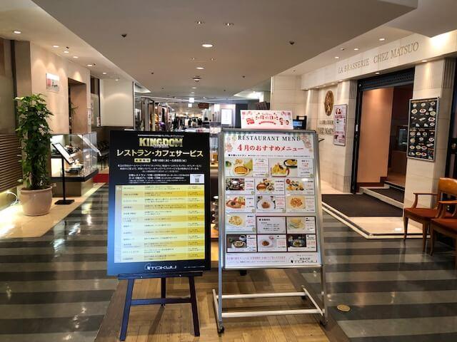 渋谷東急本店8階写真