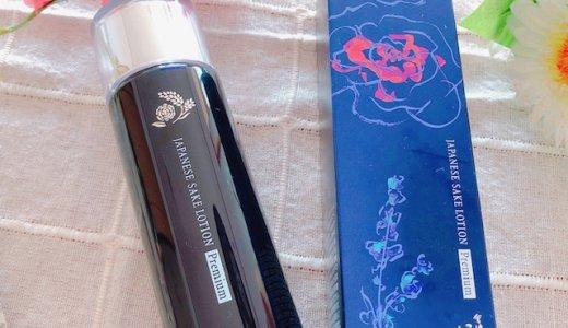 会津ほまれプレミアム化粧水レビュー!【コメ発酵液の威力】使ってみた。