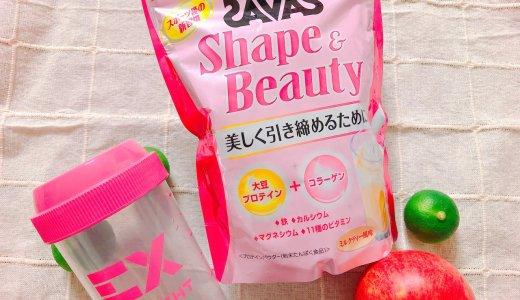サバスプロテイン【シェイプ&ビューティー】ミルクティー味レビュー