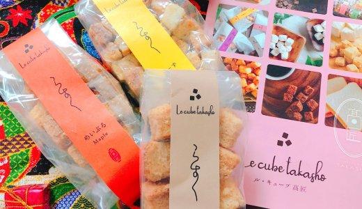 【ル・キューブ】大人気の食パン専門店「高匠」のラスクを食レポします!