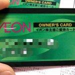 北海道や九州でも使える、【イオンオーナーズカード】は、株主優待の雄!