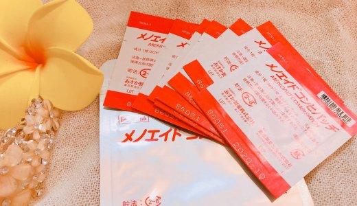 【ホルモン補充療法】ホルモンパッチ3日目の状況【更年期外来日記③】