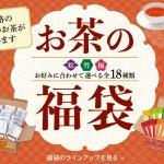 【今回のおまけはミニボトル!】ルピシア2020冬の福袋予約開始!