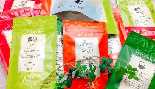 ルピシア福袋2020冬バラエティー竹到着!【ネタバレ】今年は豊作!