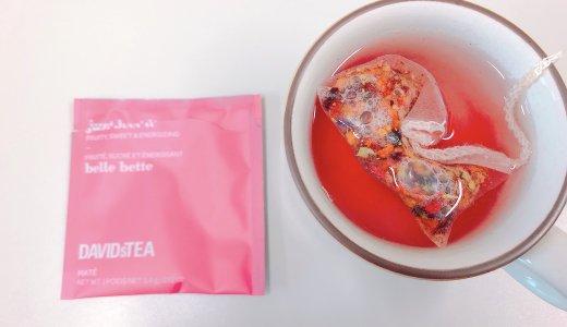 【DAVIDsTEA(デビッドティー)】just beet it(ジャストビートイット)の味は