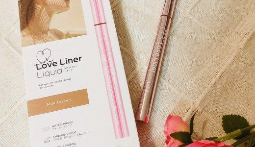 【lovelinerラブライナー】柔らかい印象を与えるミルクティーカラーのアイライナー