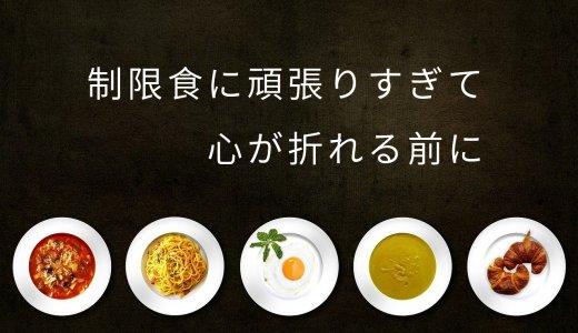 【ウェルネスダイニング】もう頑張らない食事制限!