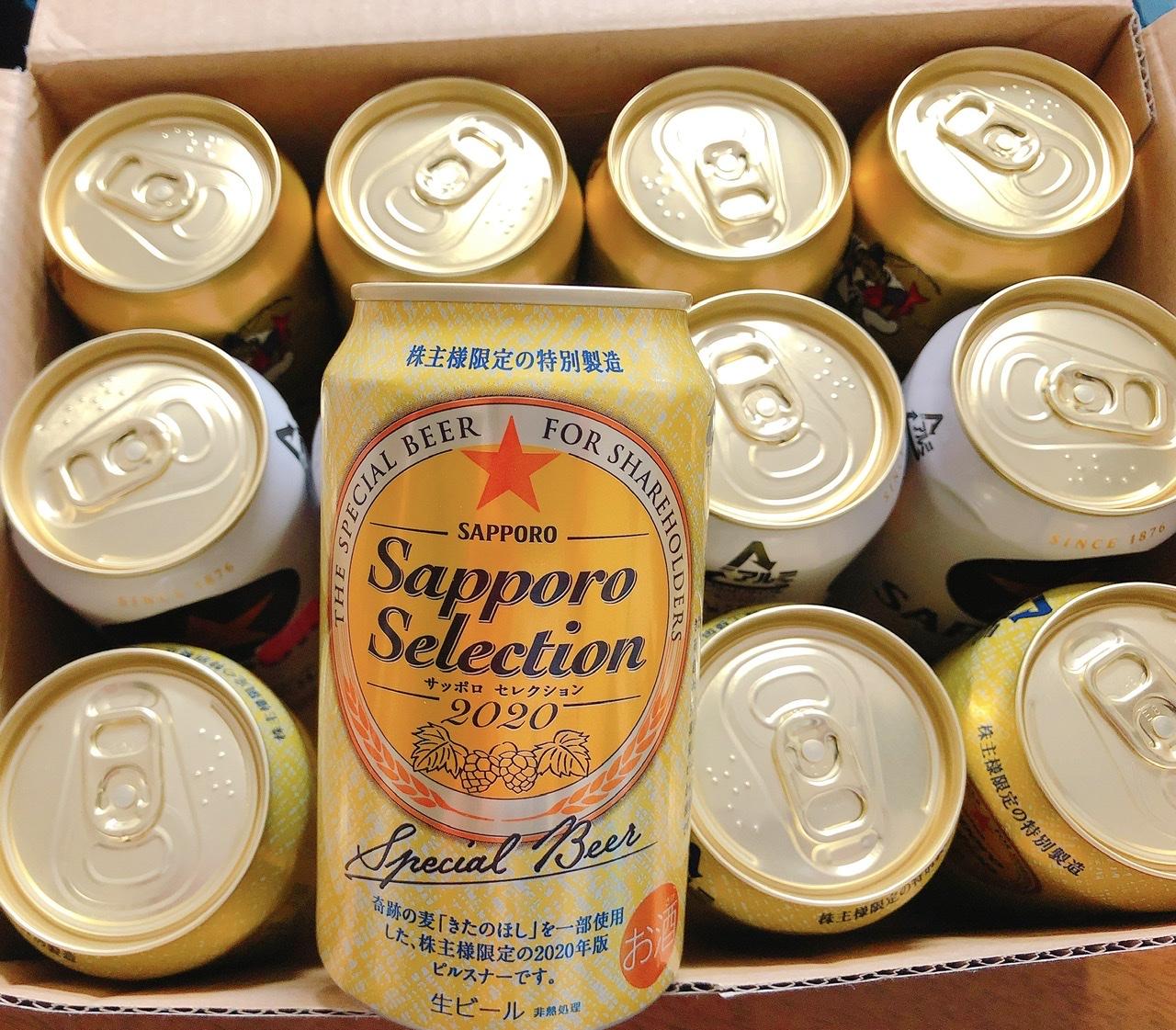 サッポロホールディングス株主優待特別醸造ビールの写真