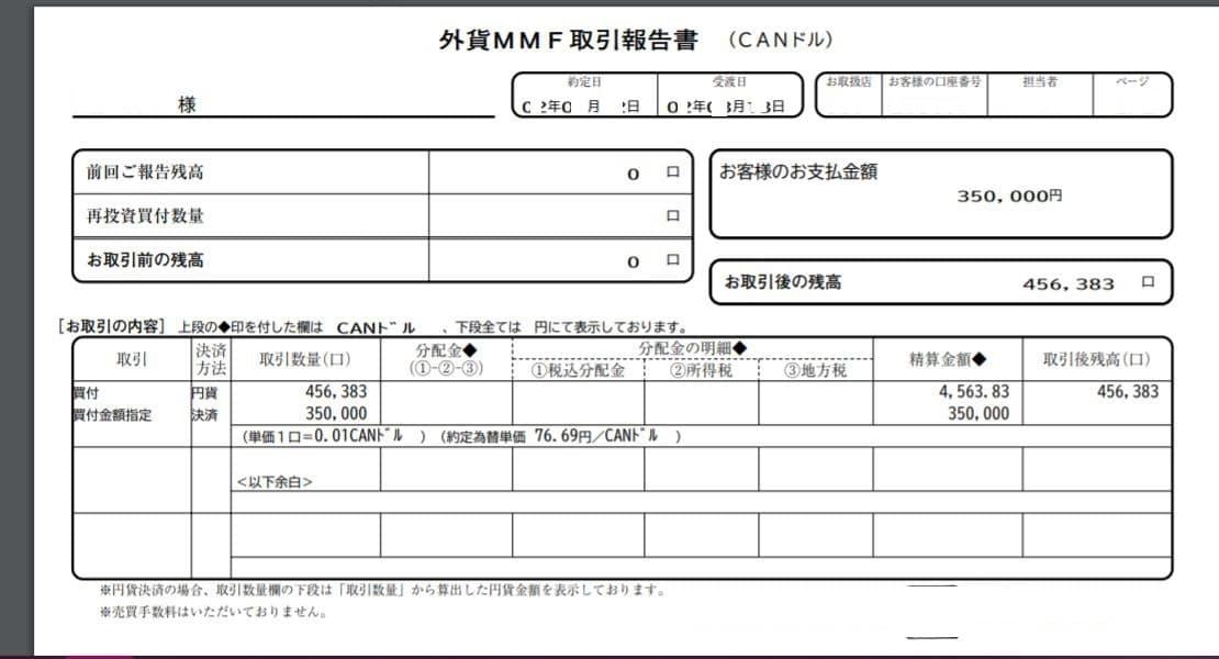 カナダドル外貨MMF明細1