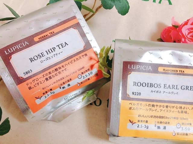 ルピシア「ローズヒップティー」と「ルイボスアールグレイ」のパッケージ写真