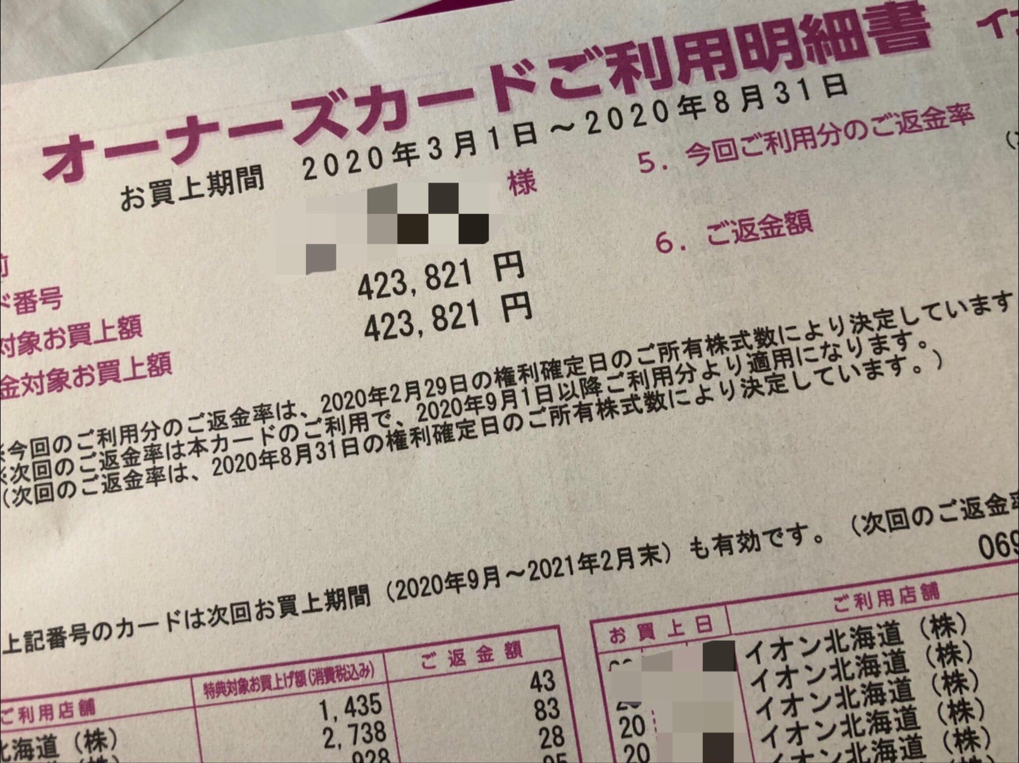 イオン株主優待買い物総額の表示写真
