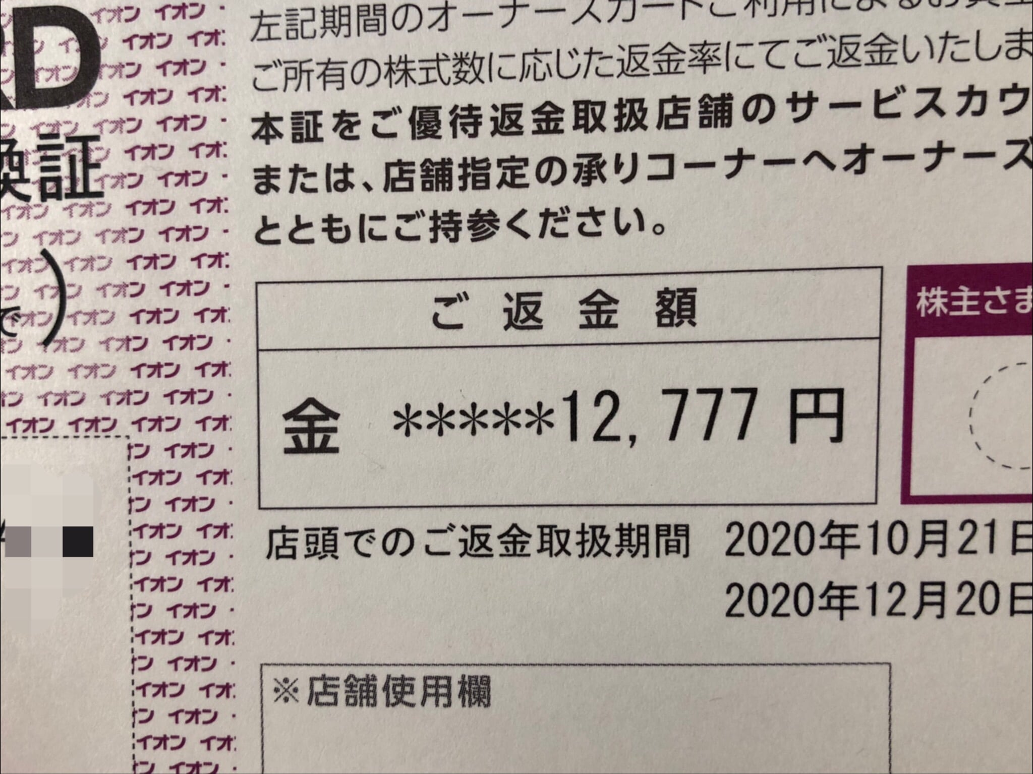イオン株主優待のお知らせ写真