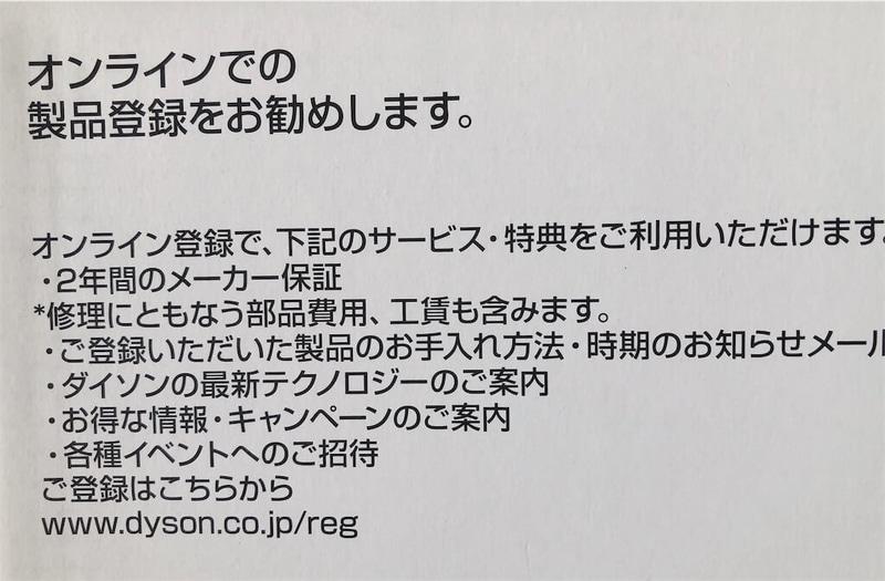 ダイソン掃除機CY25TH客様登録をするよう促す注意書きの写真