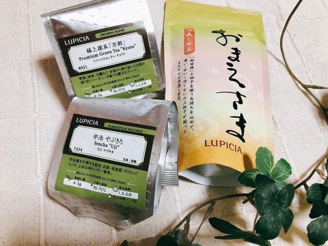ルピシア福袋2021夏に入っていた、日本茶の写真