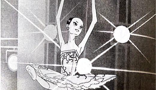 バレエ習っている子におススメ漫画「舞姫テレプシコーラ」